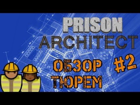 Prison Architect - Обзор тюрем 2. Симметричная тюрьма.