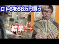 Bought ¥660 000 Worth Of Lottery Tickets Loto6