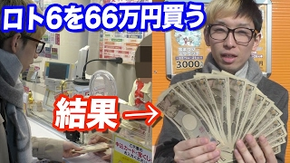Bought ¥660,000 worth of lottery tickets (Loto6)