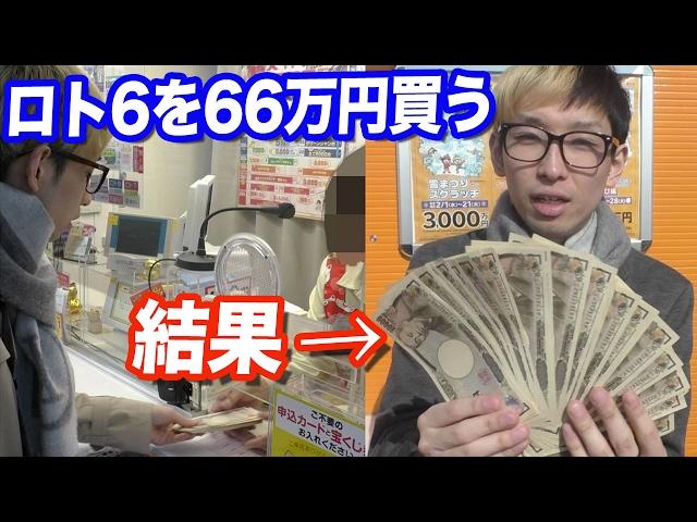 宝くじで有名なロト6を66万円分買ってみた