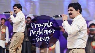 ప్రేమలో పడ్డాను Premalo Paddanu Song By Bro Anil Kumar at Jangareddygudem Crusade