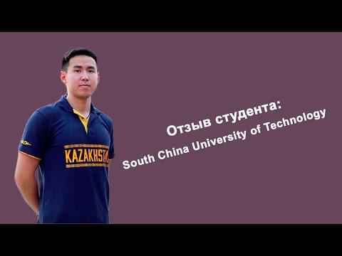 Университет South China University of Technology// Гуанчжоу/ SCUT // YourChina