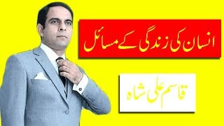 What Kind Of Problems Are In A Human's Life | Qasim Ali Shah | Motivational Talk