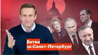 Смотреть видео Битва за Санкт   Петербург Алексей Навальный   23.02.2019 онлайн