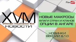 XVM - Новинки версии 6.1.0