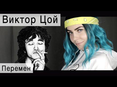 Виктор Цой - Перемен (cover)