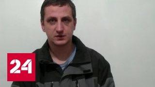 Украинских диверсантов обвинили в подготовке теракта против россиян и убийства Гиви