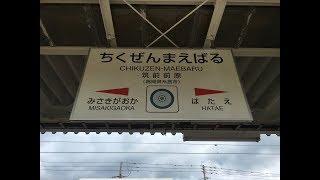 筑前前原駅 糸島市の中心駅 JR九州 筑肥線 2018年9月17日