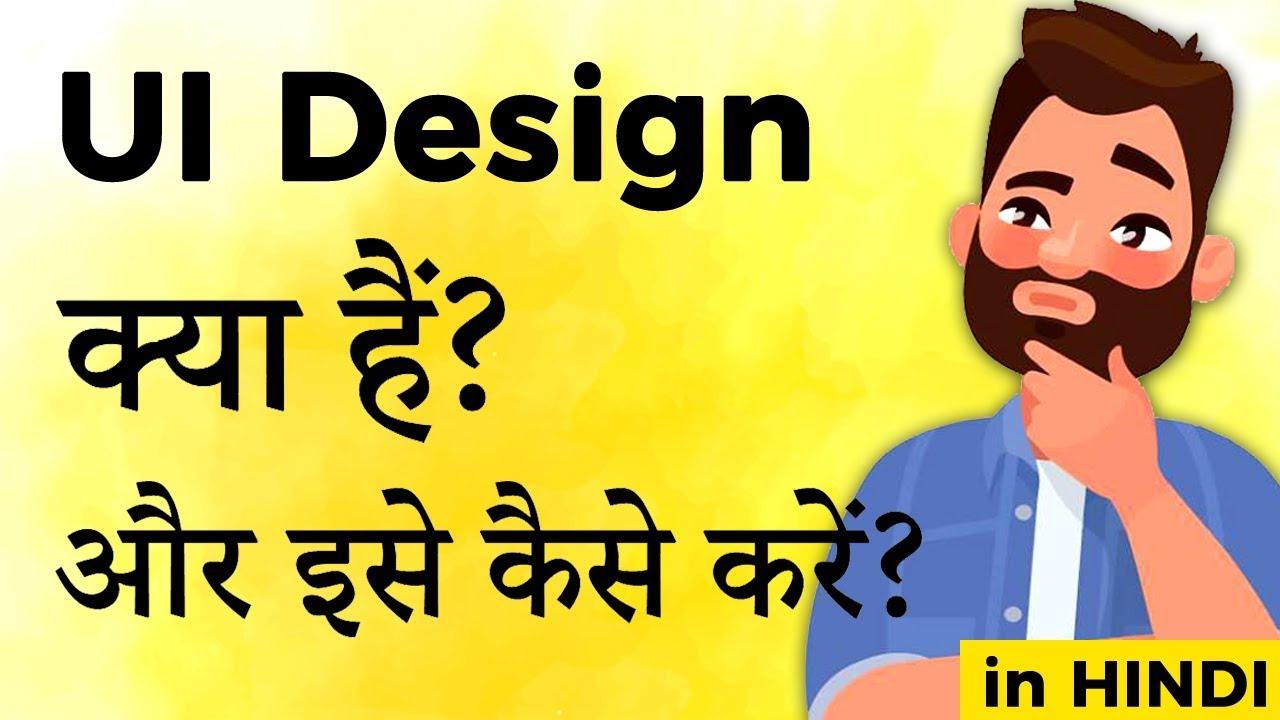 What Is Ui Design In Hindi User Interface Design Kya Hain Youtube