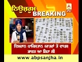 BREAKING: 262 Antique silver coins confiscated in Amritsar