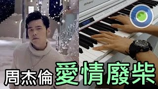 愛情廢柴 鋼琴版 (主唱: 周杰倫)
