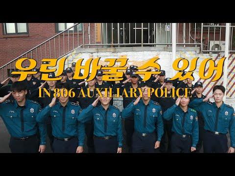 [경찰청 대상작] 의경 라라랜드 커버 LaLaLand Cover Movie by Auxiliary Police - 우린 바꿀 수 있어(We Can Change)