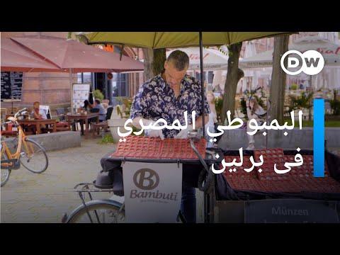 البمبوطي.. أشهر بائع متجول مصري في برلين | عندي حكاية