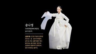 [2021 팔일 7회] 송나영 - 살풀이춤 / Korean Traditional Dance / Heritag…