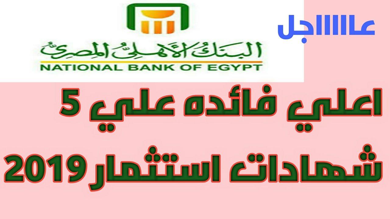 اعلي فائده علي 5 شهادات ادخار في 2019 مقدمه من البنك الاهلي المصري،