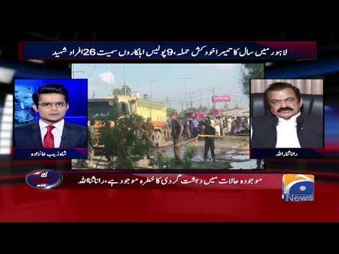 Aaj Shahzaib Khanzada Kay Sath - 24 July 2017 - Geo News