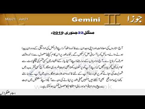 Daily Horoscope In Urdu Gemini 22 January 2019