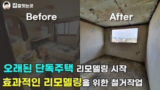 강북구 미아동 오래된 단독 주택 철거 시공과정! 단독 …