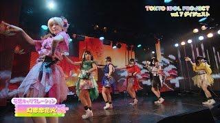 """2部妄想キャリブレーション""""ダイジェスト@TIP LIVE Vol.7 『TIF2015前夜..."""