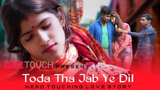 Toda Tha Jab Yeh Dil || Subhashree Jena || Official Video || LOVE TOUCH