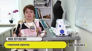 """Это Челябинск. Швейная фабрика """"KRASSA"""" (1)"""
