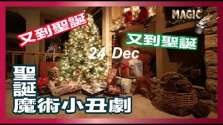 Publication Date: 2020-12-23 | Video Title: 聖誕魔術小丑劇 |特別鳴謝 軒尼詩道官立小學 (銅鑼灣) |