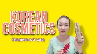 KOREAN COSMETICS KOREA VLOG ЕЖЕДНЕВНЫЙ УХОД ЗА ЛИЦОМ