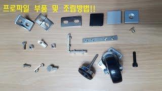 [우리알미늄] 알루미늄 프로파일(aluminum pro…