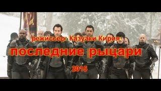 Последние Рыцари  - обзор фильма - Last Knights