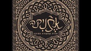 Etnika Vol. 1 | אתניקה  - חוויה מהזרח התיכון (Official TETA Album)