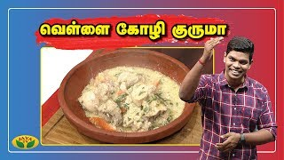 Chicken Kuruma | Adupanagarai | Jaya TV