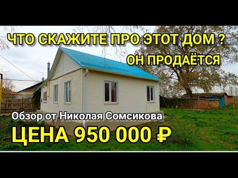 Что скажите про этот ДОМ ?  за 950 000 рублей в Краснодарском крае / Обзор от Николая Сомсикова