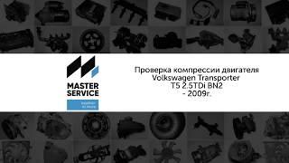 Купить проверенный двигатель Volkswagen Transorter T5 2.5TDi BN2