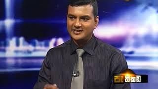 Pathikada Sirasa TV 21st September 2018 Thumbnail
