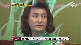 남성 듀오 가수 노라조, 전 멤버 이혁의 탈퇴 이유는?!  풍문으로 들었쇼 153회 thumbnail