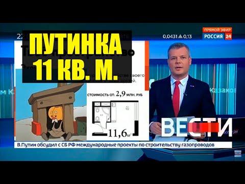 Пропагандисты предлагают жить россиянам в каморке