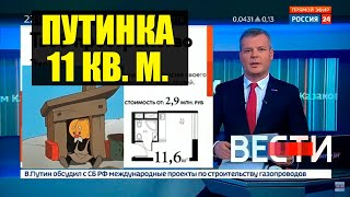 Download Пропагандисты предлагают жить россиянам в каморке Mp3 and Videos