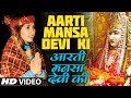 Om Jai Mansa Devi (aarti) By Shivani Chanana [full Videosong] Aalha Mansa Maiya Ka video