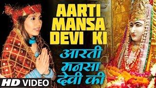 Om Jai Mansa Devi (Aarti) By SHIVANI CHANANA [Full VideoSong] Aalha Mansa Maiya Ka thumbnail