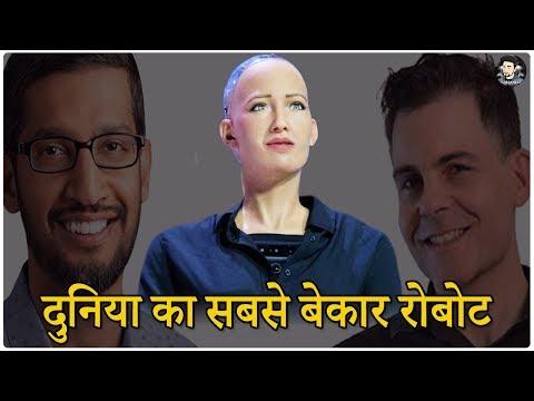 Sophia दुनिया का सबसे बेकार रोबोट – Sophia Robot Artificial Intelligence vs Google Duplex Assistant