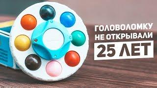 Головоломку Не Открывали 25 Лет / Самая Раритетная