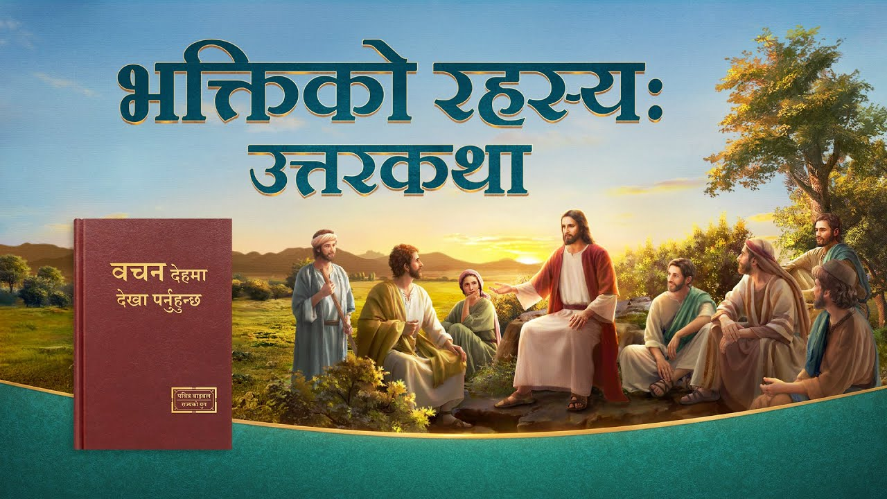 Christian Movie Trailer | भक्तिको रहस्य: उत्तरकथा (Nepali Subtitles)