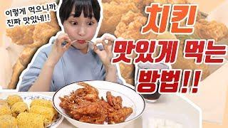 치킨 맛있게 먹는 방법!!(feat.BHC 윙스타 골드킹)