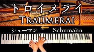 トロイメライ/子供の情景7.Op.15/シューマン/Traumerai/Kinderszenen7,Op.15/Schumann/クラシック ピアノ/classic piano/CANACANA