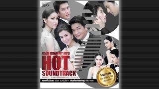 ost.อย่าลืมฉันMP3:Hot Soundtrack