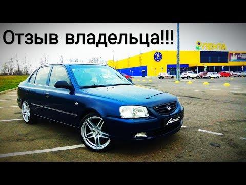 Hyundai Accent - ТАКИХ В РОССИИ БОЛЬШЕ НЕТ!!!