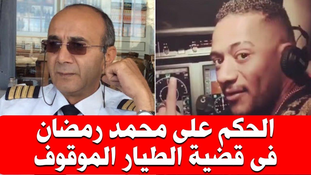 الحكم على الفنان محمد رمضان فى قضية الطيار الموقوف
