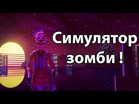 Симулятор ЗОМБИ ! ( Ben And Ed - Blood Party )