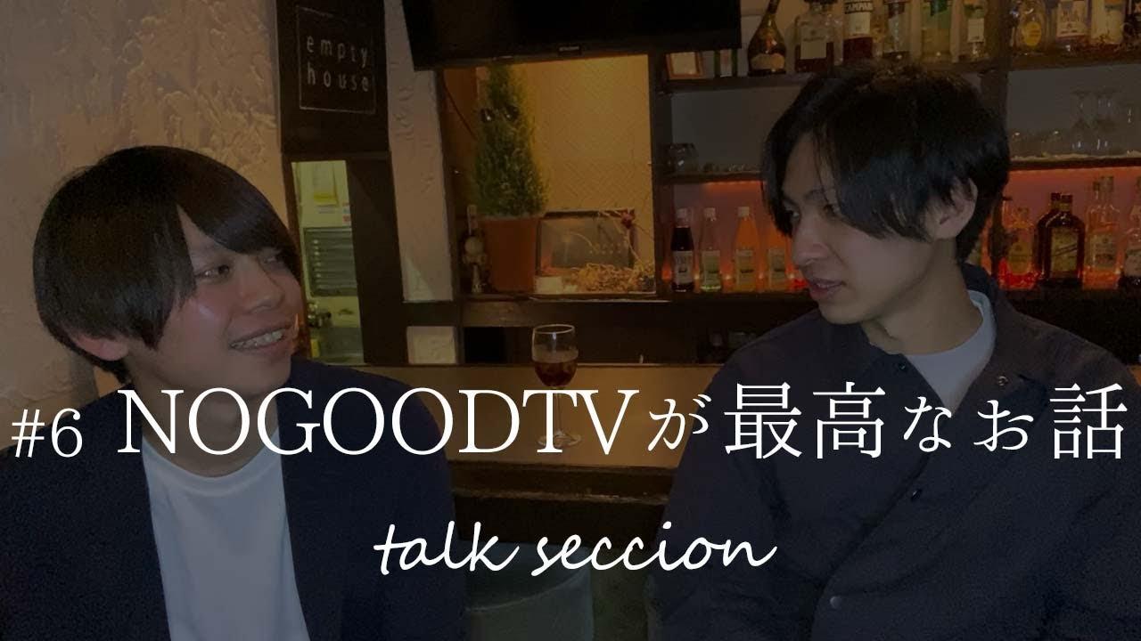 赤西仁・錦戸亮の始めたNOGOODTVが最高すぎる【#6】