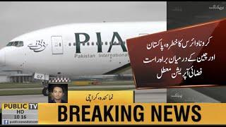 Coronavirus   Pakistan suspends direct flights to and from China